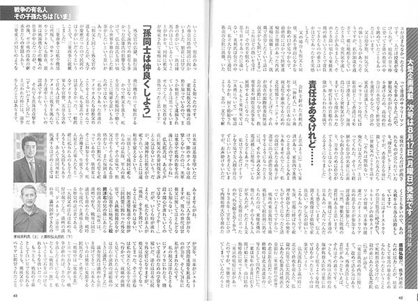 週刊現代0815v2(HP用2)