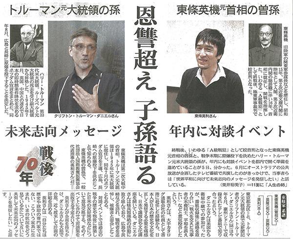 産経新聞2015年8月5日(HP用)